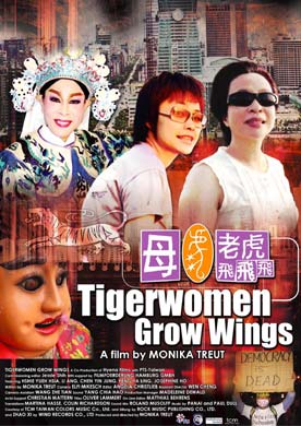 tigerwomen_poster.jpg