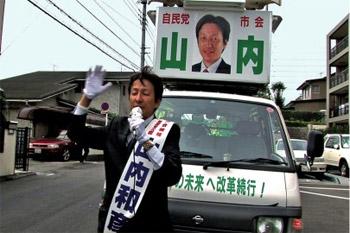 wahlkampf_auf_japanisch.jpg